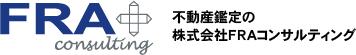 東京都の不動産鑑定事務所「(株)FRAコンサルティング」
